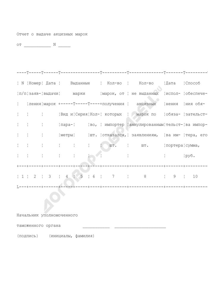 Отчет уполномоченного таможенного органа о выдаче акцизных марок для маркировки табака и табачных изделий. Страница 1