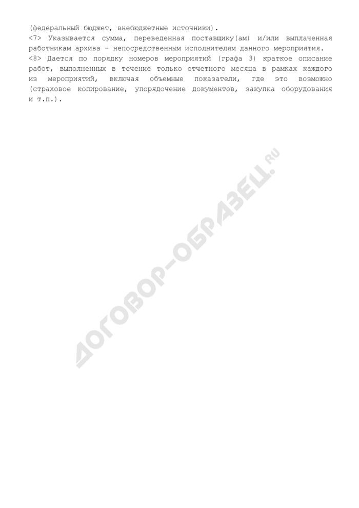 """Отчет федерального архивного учреждения о реализации мероприятий Федеральной целевой программы """"Культура России (2006 - 2010 годы). Страница 3"""
