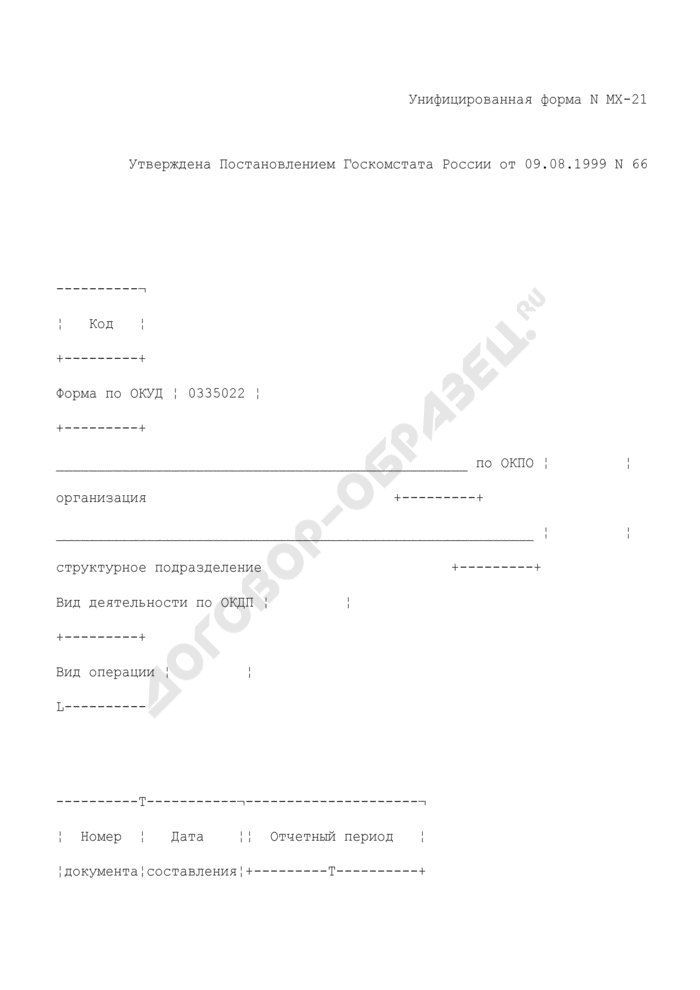Отчет экспедитора. Унифицированная форма N МХ-21. Страница 1