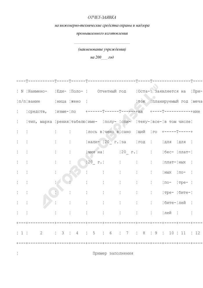 Отчет-заявка на инженерно-технические средства охраны и надзора промышленного изготовления. Страница 1
