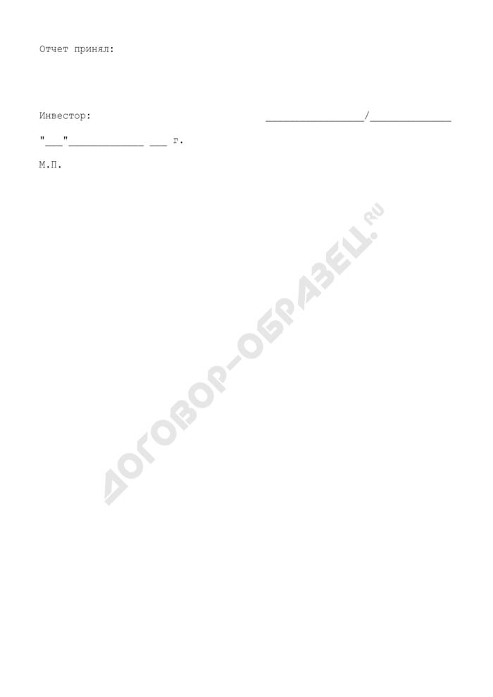 Отчет заказчика - застройщика о ходе выполнения договора инвестирования (приложение к договору инвестирования торгового центра). Страница 2