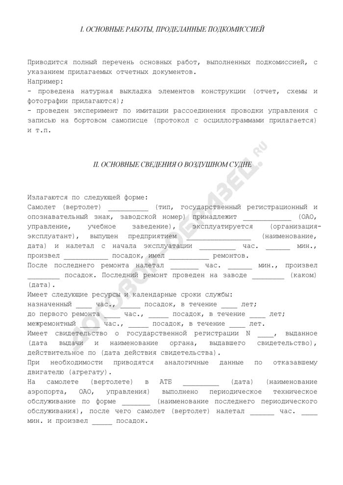 Отчет инженерно-технической подкомиссии о результатах работ, проведенных в связи с расследованием авиационного происшествия. Страница 2