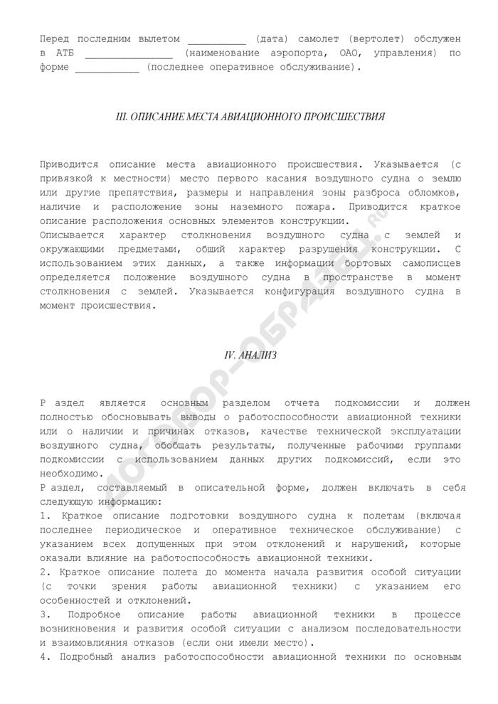 Отчет инженерно-технической подкомиссии о результатах работ, проведенных в связи с расследованием авиационного происшествия. Страница 3