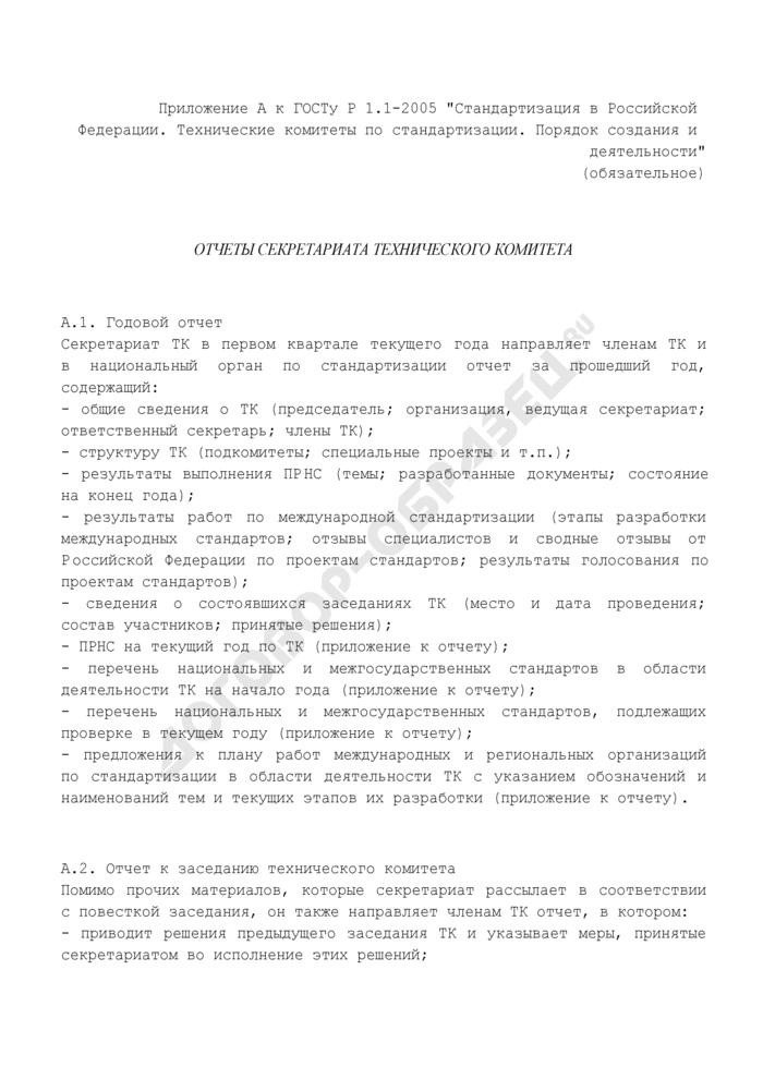 Отчеты секретариата технического комитета по стандартизации. Страница 1