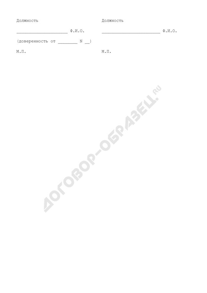 Примерная форма финансового отчета об использовании средств, полученных от государственного заказчика на выполнение мероприятий по государственному контракту на выполнение заказа по оказанию услуг для государственных нужд. Страница 2
