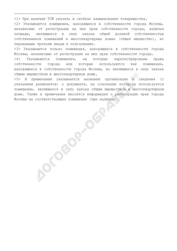 Примерная форма отчета о результатах проверки нежилых помещений в многоквартирных домах города Москвы. Страница 2