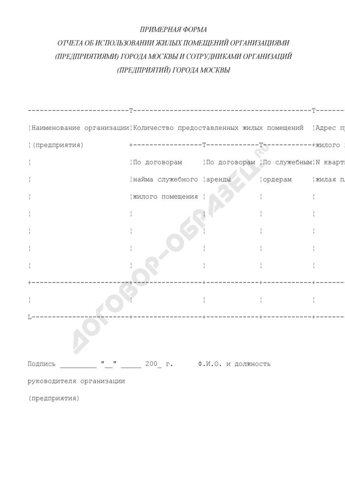 Примерная форма отчета об использовании жилых помещений организациями (предприятиями) города Москвы и сотрудниками организаций (предприятий) города Москвы. Страница 1