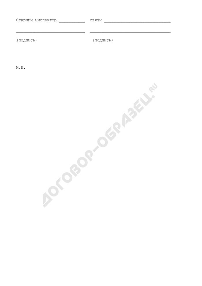 Реестр-отчет по отделению связи. Страница 2