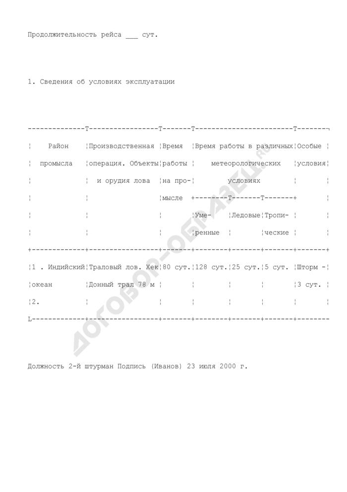 Рейсовый отчет об эксплуатационных качествах и отказах судового оборудования и расходе ЗИПа. Сведения об условиях эксплуатации. Форма 1 (с примером заполнения). Страница 2