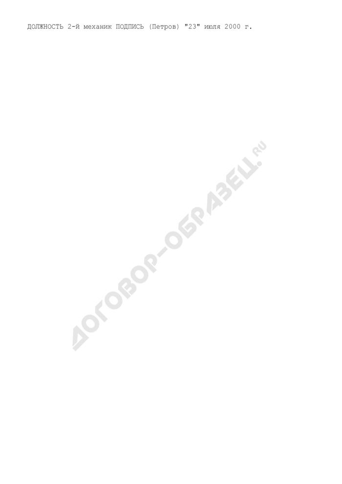 Рейсовый отчет об эксплуатационных качествах и отказах судового оборудования и расходе ЗИПа. Сведения о недостатках, отказах и расходе ЗИПа. Форма 2 (пример). Страница 3