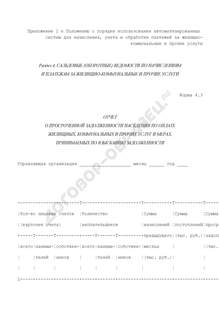 Сальдовые (оборотные) ведомости по начислениям и платежам за жилищно-коммунальные и прочие услуги. Отчет о просроченной задолженности населения по оплате жилищных, коммунальных и прочих услуг и мерах, принимаемых по взысканию задолженности. Форма N 4.3. Страница 1