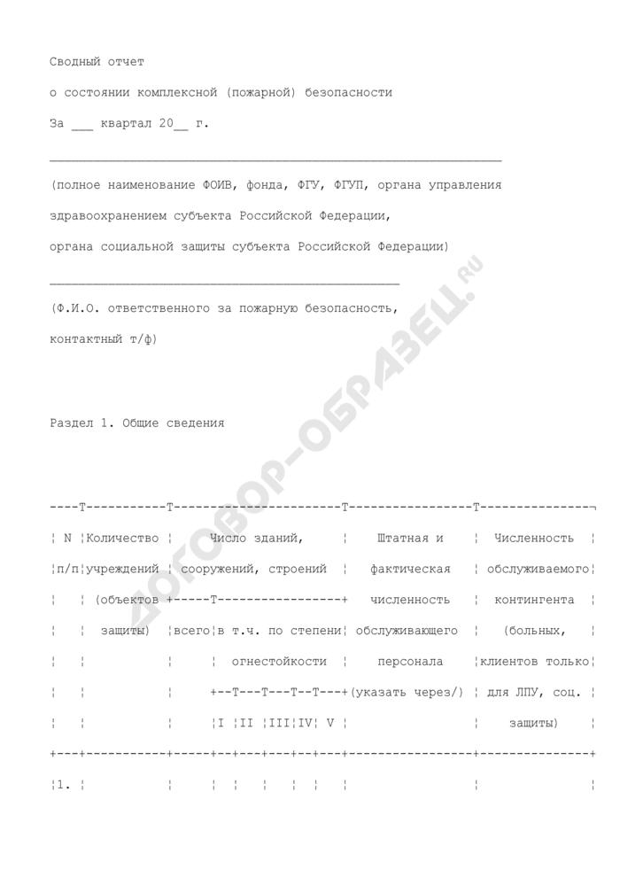 Сводный отчет о состоянии комплексной (пожарной) безопасности. Форма N 1-СОКБ. Страница 1