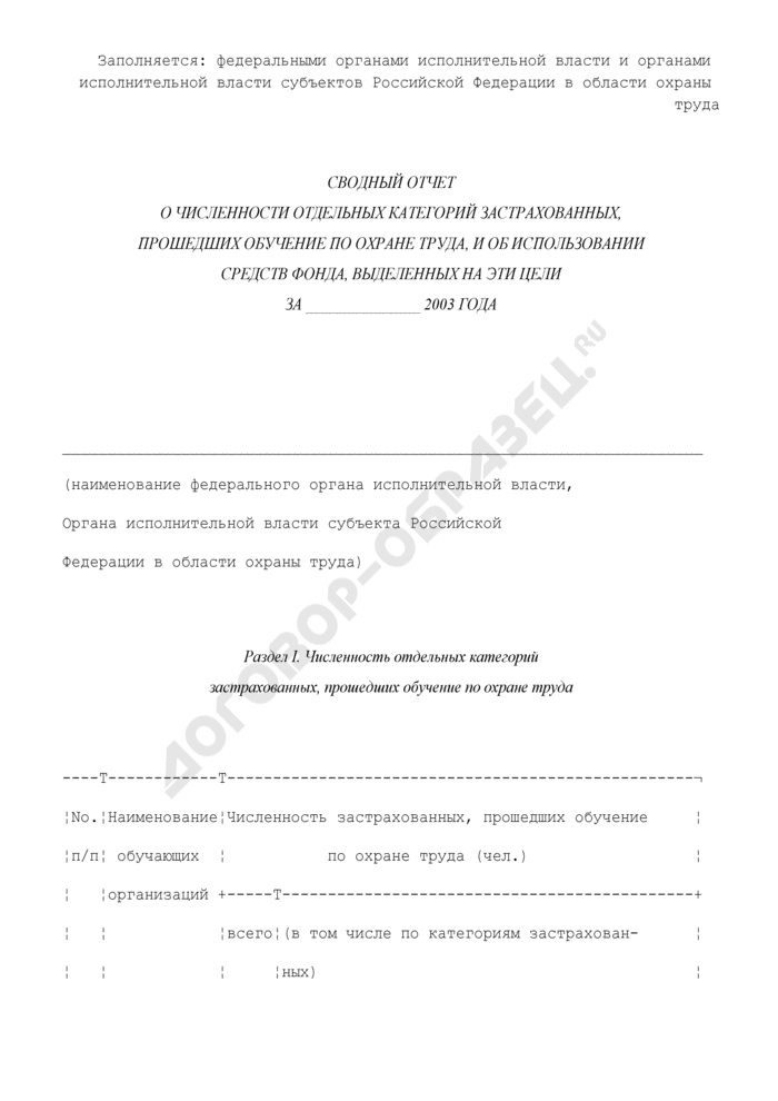 Сводный отчет о количестве застрахованных, прошедших обучение по охране труда, и об использовании средств Фонда социального страхования Российской Федерации, выделенных на обучение по охране труда отдельных категорий застрахованных. Страница 1
