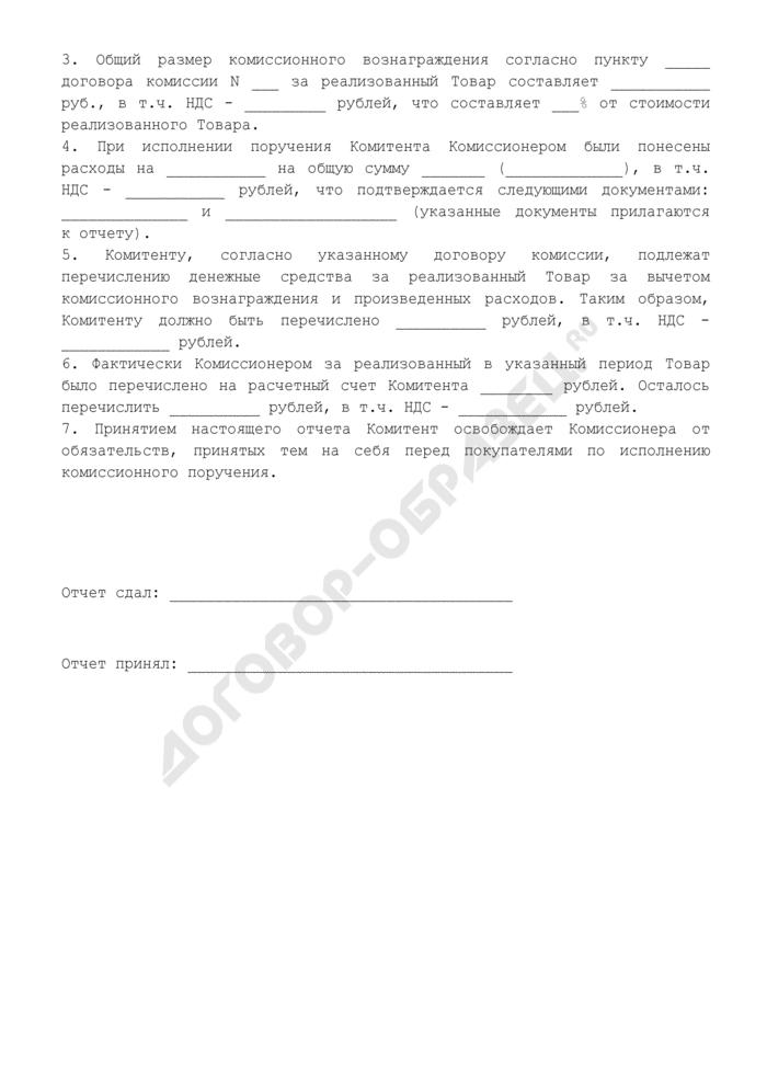 Отчет комиссионера о выполнении договора комиссии на реализацию товара (с условием о расходах). Страница 2
