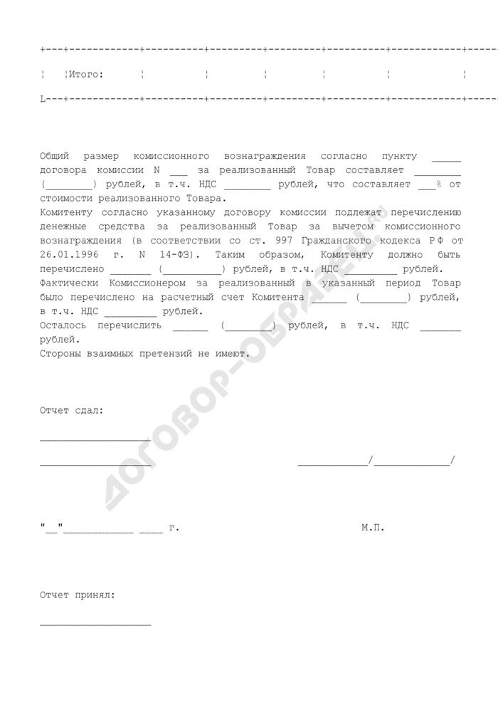 Отчет комиссионера о реализации товара по исполнению договора комиссии. Страница 2