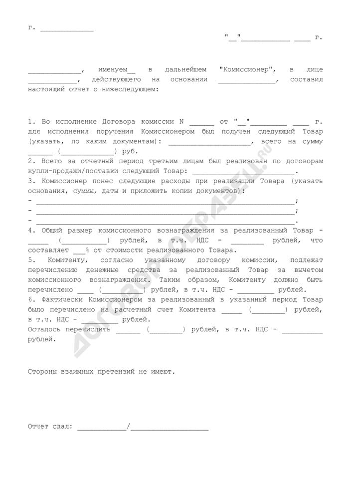 Отчет комиссионера о выполнении договора (приложение к договору комиссии на реализацию кухонной мебели). Страница 1
