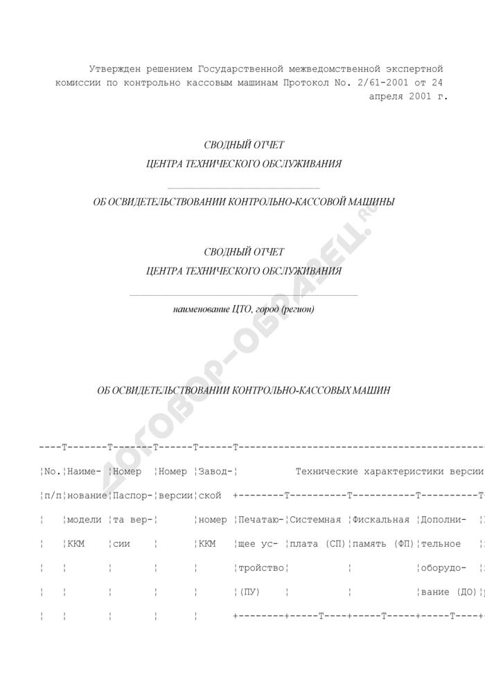 Сводный отчет центра технического обслуживания об освидетельствовании контрольно-кассовой машины. Страница 1