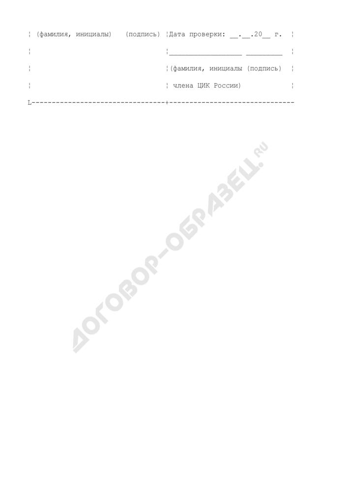 Сводный финансовый отчет политической партии. Страница 3