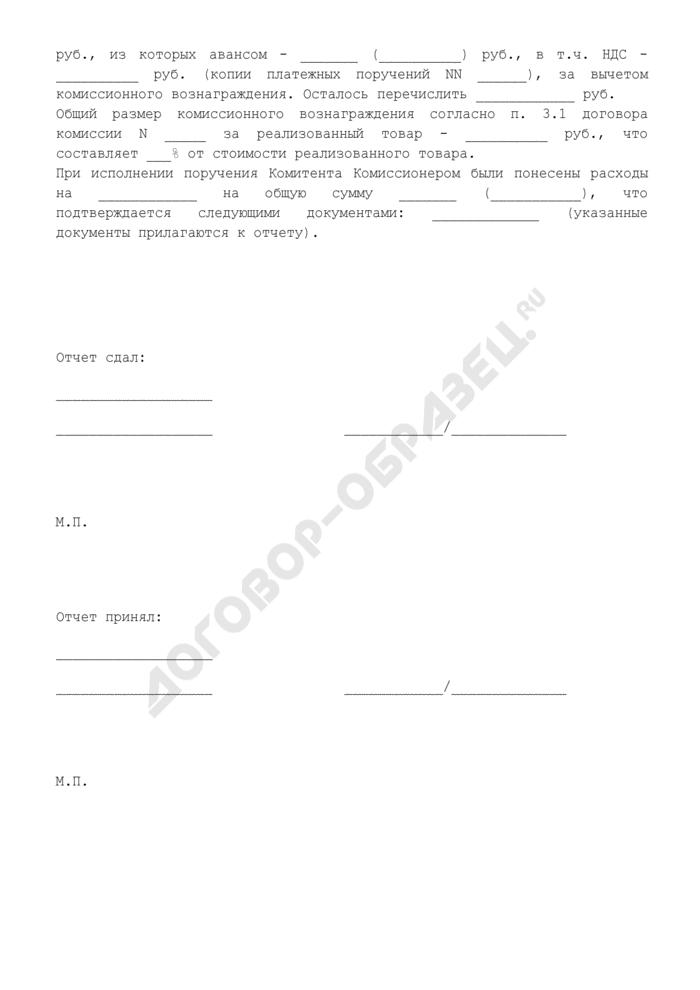 Отчет комиссионера об исполнении договора комиссии (приложение к договору комиссии на совершение сделки по реализации товара). Страница 3
