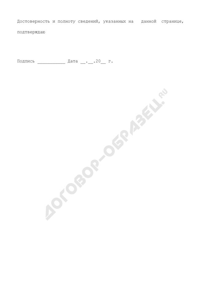 Сводный финансовый отчет политической партии. Имущество политической партии (раздел II). Страница 3
