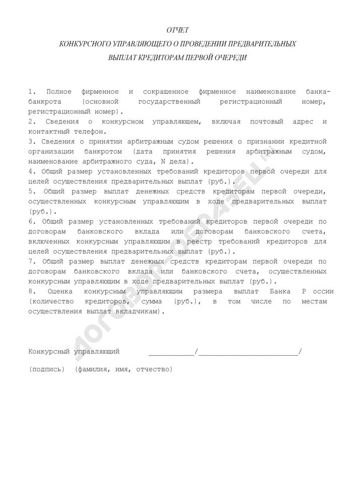 Отчет конкурсного управляющего о проведении предварительных выплат кредиторам первой очереди. Страница 1