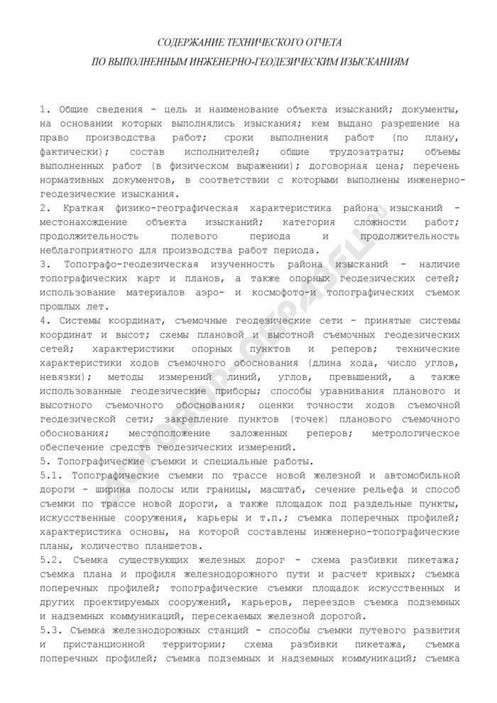 Содержание технического отчета по выполненным инженерно-геодезическим изысканиям (рекомендуемая форма). Страница 1