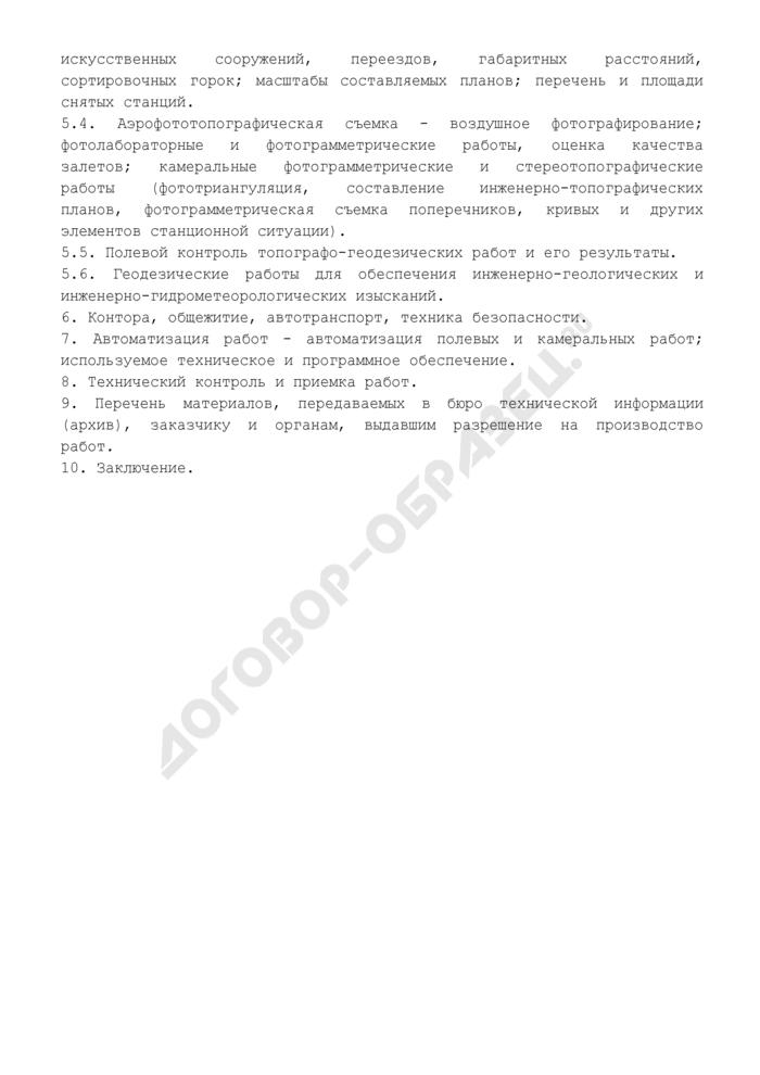 Содержание технического отчета по выполненным инженерно-геодезическим изысканиям (рекомендуемая форма). Страница 2
