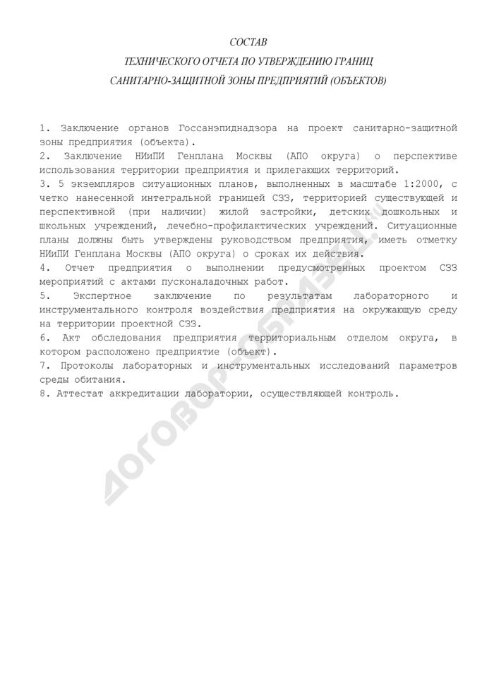 Состав технического отчета по утверждению границ санитарно-защитной зоны предприятий (объектов). Страница 1
