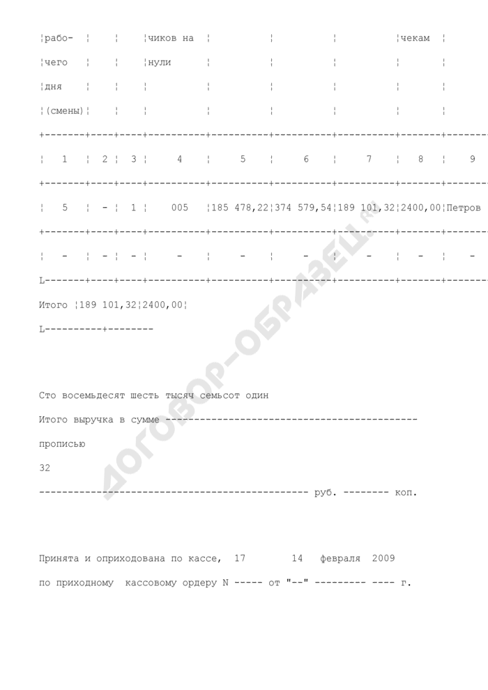 Справка-отчет кассира-операциониста. Унифицированная форма N КМ-6 (пример заполнения). Страница 2