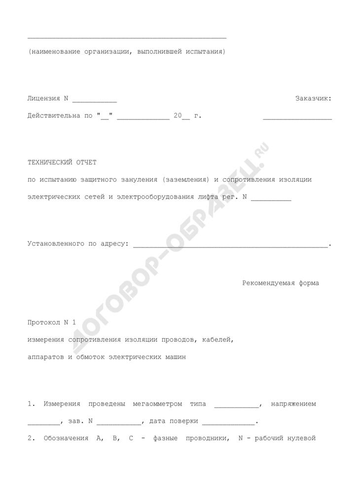 Технический отчет по испытанию защитного зануления (заземления) и сопротивления изоляции электрических сетей и электрооборудования лифта (рекомендуемая форма). Страница 1