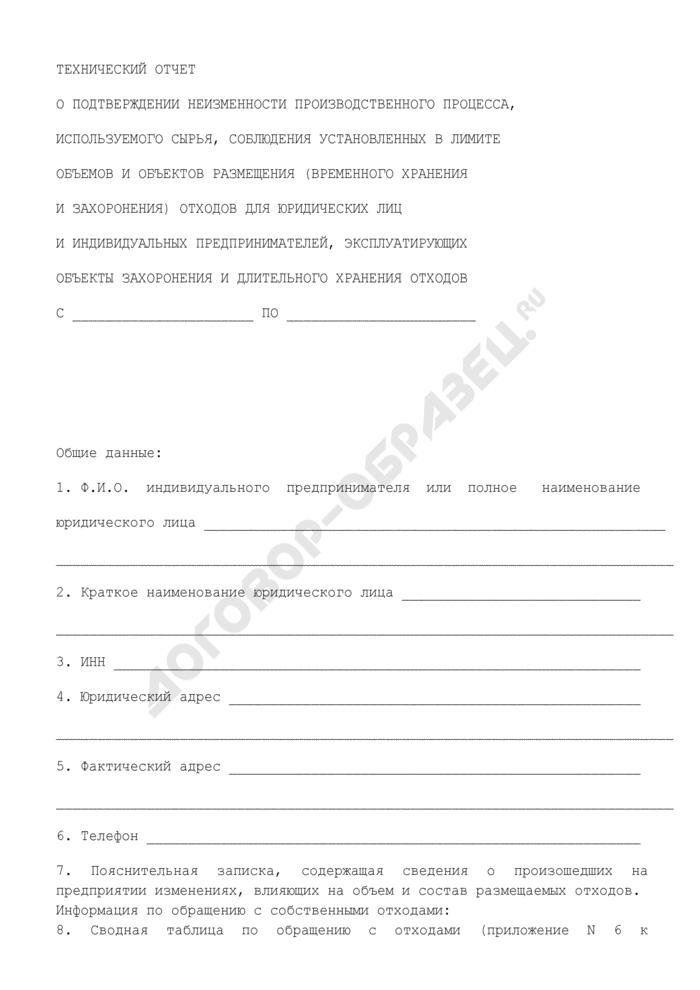 Технический отчет о подтверждении неизменности производственного процесса, используемого сырья, соблюдения установленных в лимите объемов и объектов размещения (временного хранения и захоронения) отходов для юридических лиц и индивидуальных предпринимателей, эксплуатирующих объекты захоронения и длительного хранения отходов на территории Московской области. Страница 1