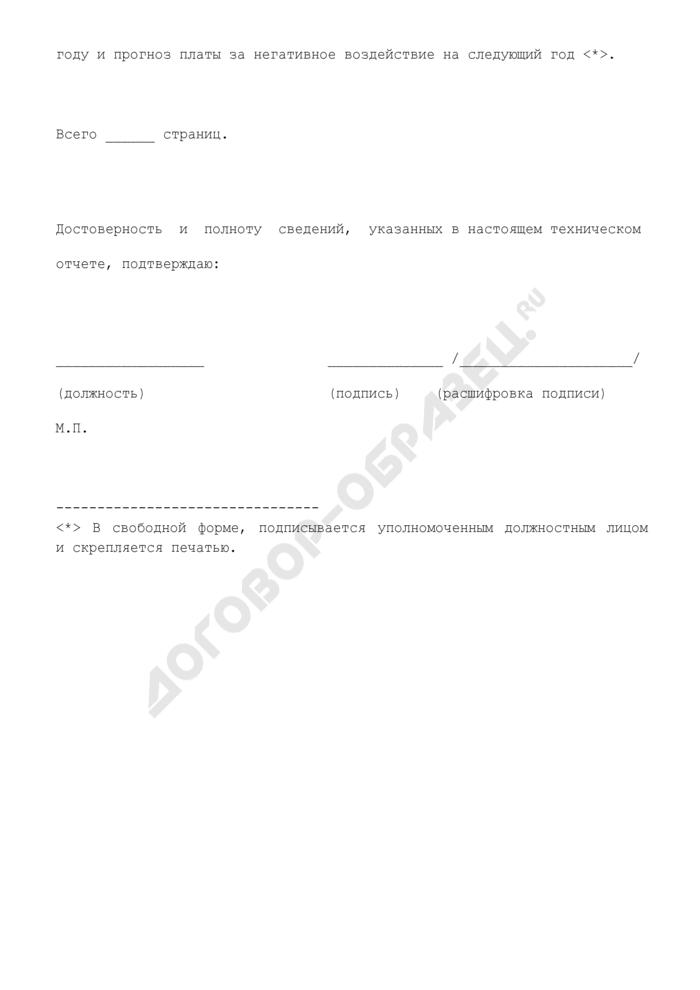 Технический отчет о подтверждении неизменности производственного процесса, используемого сырья, соблюдения установленных в лимите объемов и объектов размещения (временного хранения и захоронения) отходов для юридических лиц и индивидуальных предпринимателей, эксплуатирующих объекты захоронения и длительного хранения отходов на территории Московской области. Страница 3