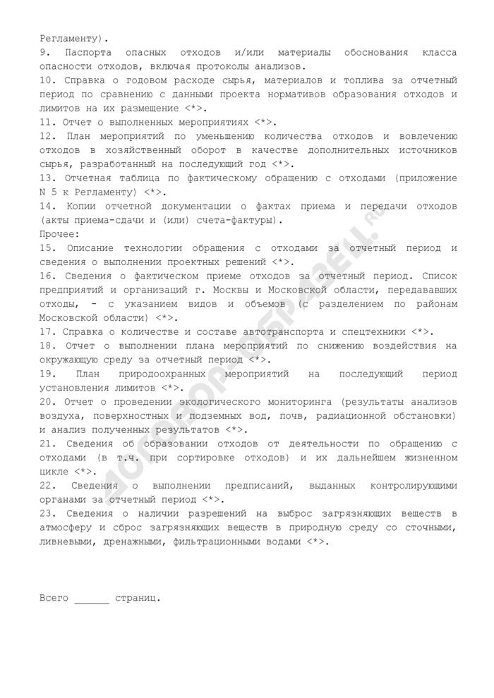Технический отчет о подтверждении неизменности производственного процесса, используемого сырья, соблюдения установленных в лимите объемов и объектов размещения (временного хранения и захоронения) отходов для юридических лиц и индивидуальных предпринимателей, осуществляющих деятельность по сбору, использованию, транспортированию, обезвреживанию и переработке отходов от сторонних организаций на территории Московской области. Страница 2