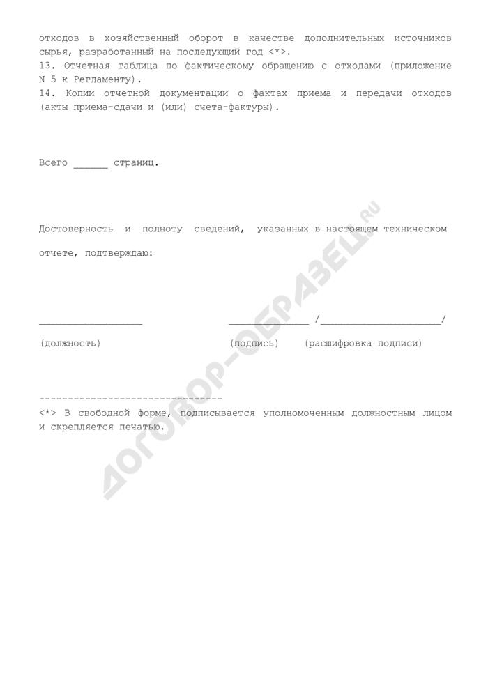 Технический отчет о подтверждении неизменности производственного процесса, используемого сырья, соблюдения установленных в лимите объемов и объектов размещения (временного хранения и захоронения) отходов на территории Московской области. Страница 2