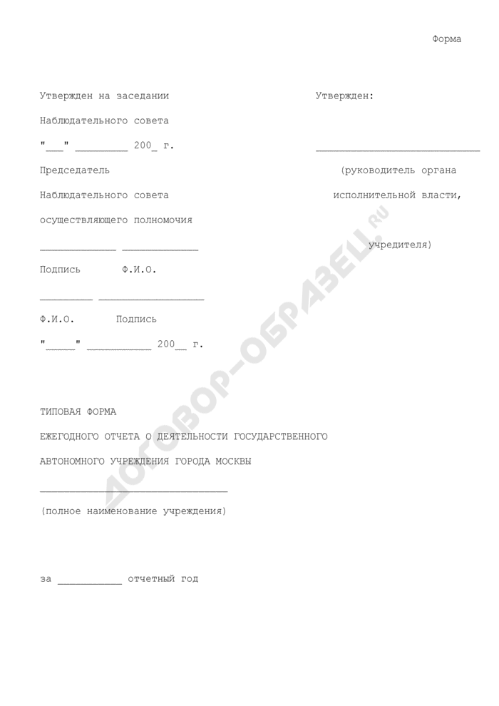 Типовая форма ежегодного отчета о деятельности государственного автономного учреждения города Москвы. Страница 1