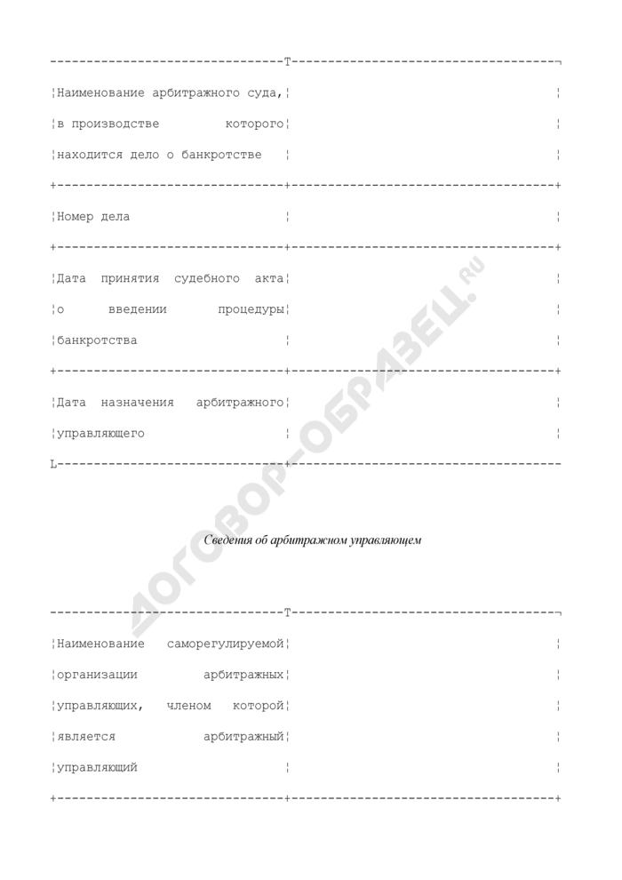 Типовая форма отчета конкурсного управляющего о своей деятельности и о результатах проведения конкурсного производства. Страница 2