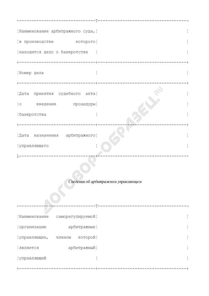 Типовая форма отчета конкурсного управляющего об использовании денежных средств должника. Страница 2