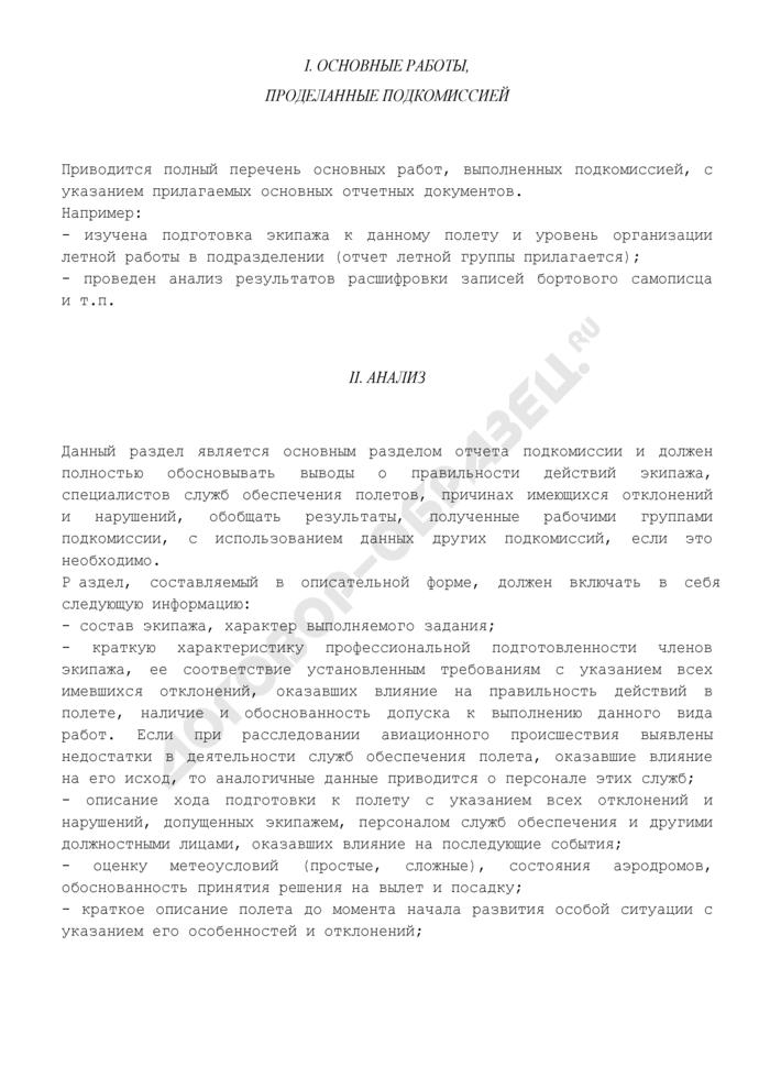 Отчет летной подкомиссии по результатам работ, проведенных в связи с расследованием. Страница 2
