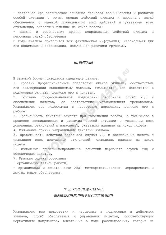 Отчет летной подкомиссии по результатам работ, проведенных в связи с расследованием. Страница 3