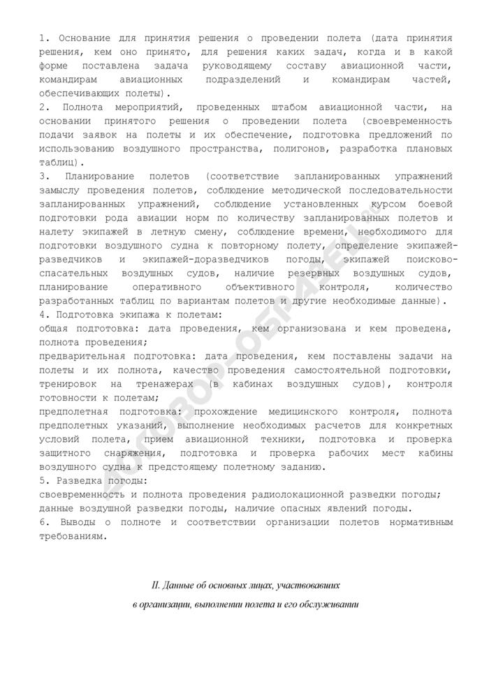 Отчет летной подкомиссии по результатам работ, проведенных в связи с расследованием авиационного происшествия. Страница 2