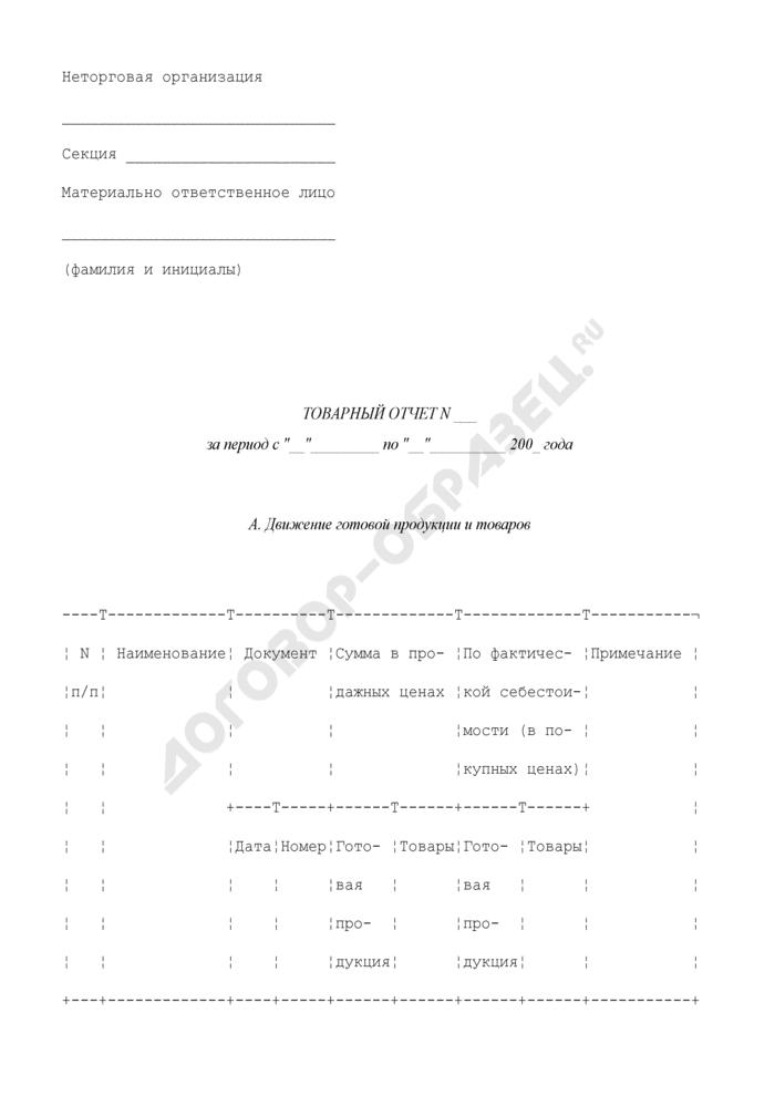 Товарный отчет организации, осуществляющей торговую деятельность. Страница 1