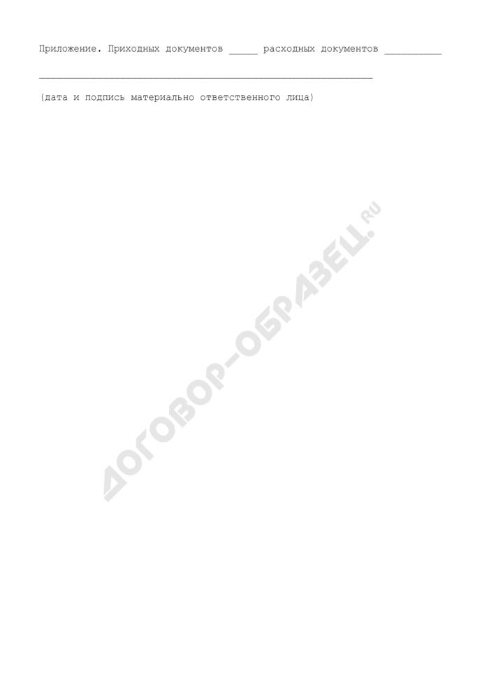 Товарный отчет (мелкорозничной сети). Форма N А-2.26. Страница 3