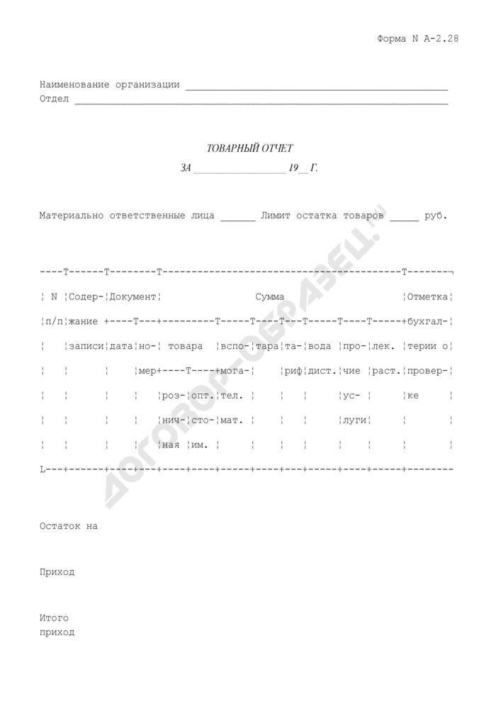Товарный отчет материально ответственных лиц аптек, отделов. Форма N А-2.28. Страница 1