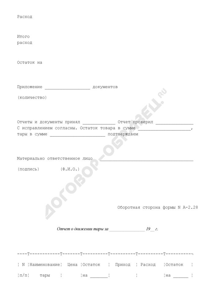Товарный отчет материально ответственных лиц аптек, отделов. Форма N А-2.28. Страница 2
