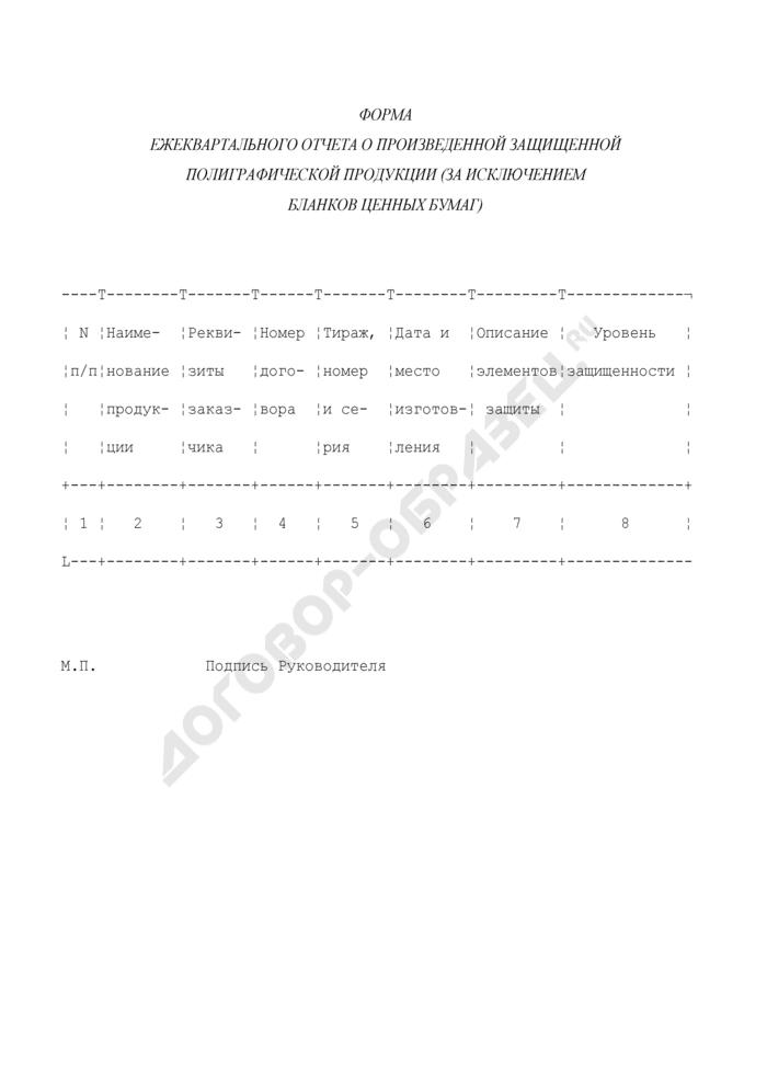 Форма ежеквартального отчета о произведенной защищенной полиграфической продукции (за исключением бланков ценных бумаг). Страница 1