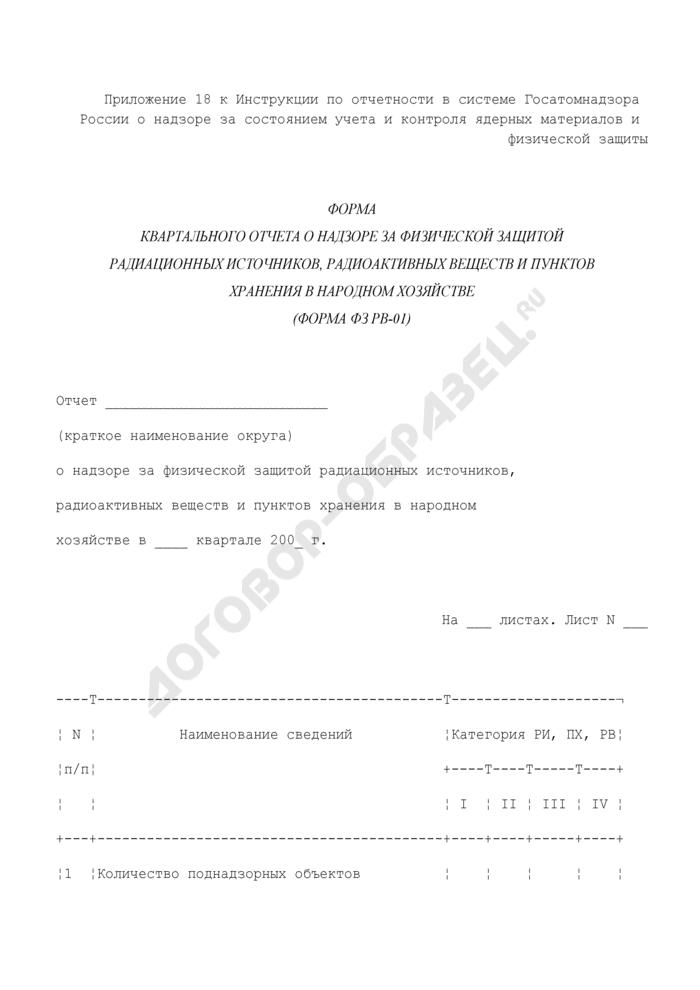 Форма квартального отчета о надзоре за физической защитой радиационных источников, радиоактивных веществ и пунктов хранения в народном хозяйстве. Форма N ФЗ РВ-01. Страница 1