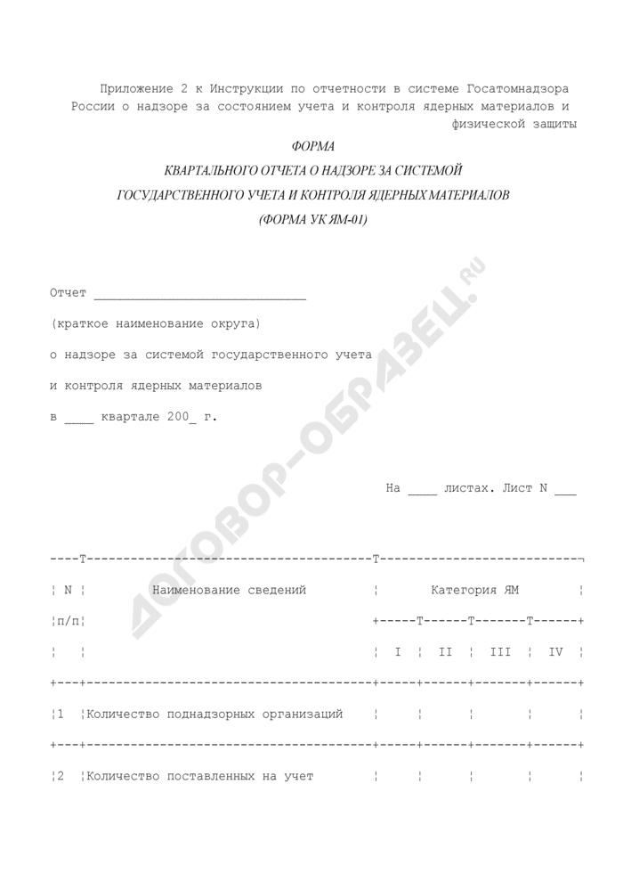 Форма квартального отчета о надзоре за системой государственного учета и контроля ядерных материалов. Форма N УК ям-01. Страница 1
