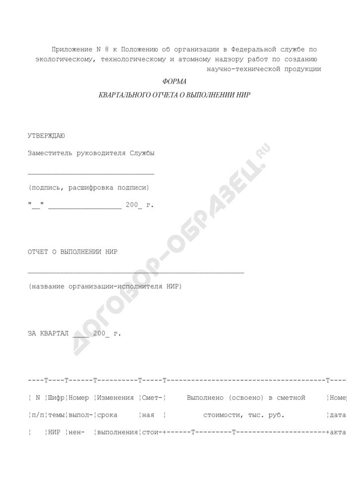 Форма квартального отчета о выполнении научно-исследовательской работы в Федеральной службе по экологическому, технологическому и атомному надзору. Страница 1