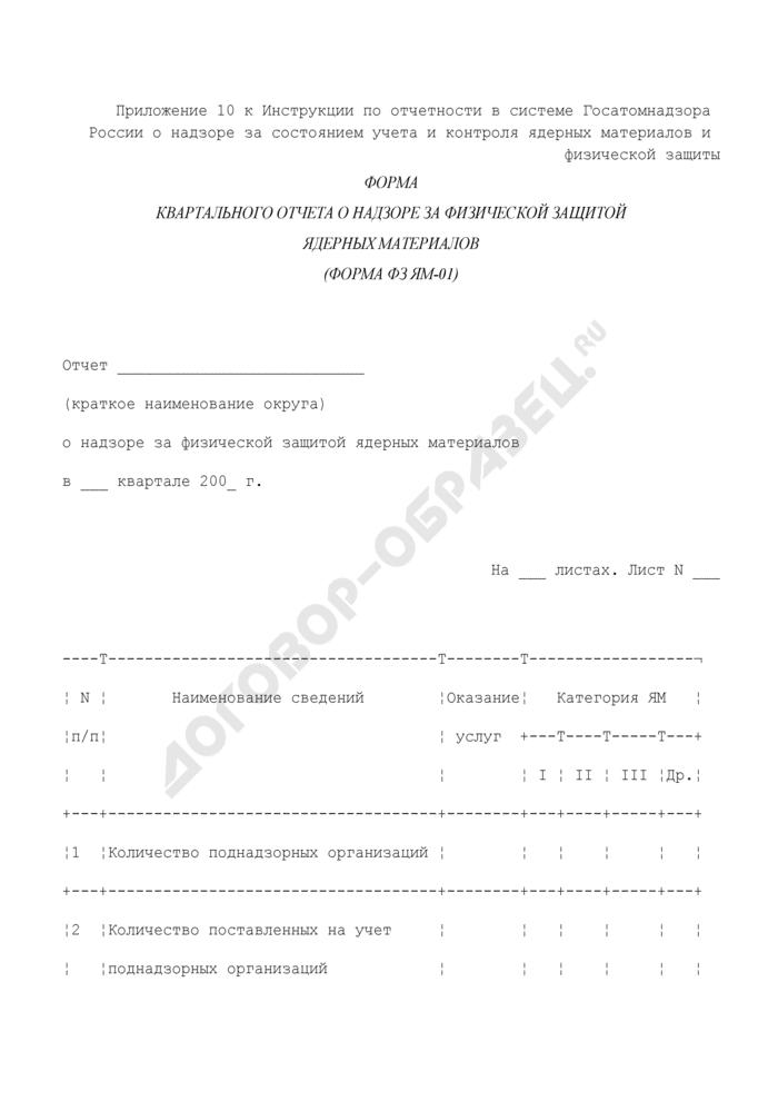 Форма квартального отчета о надзоре за физической защитой ядерных материалов. Форма N ФЗ ЯМ-01. Страница 1