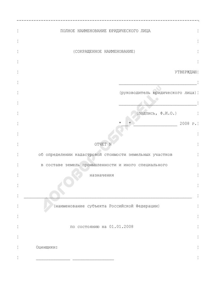 Форма обложки отчета об определении кадастровой стоимости земельных участков в составе земель промышленности и иного специального назначения. Страница 1